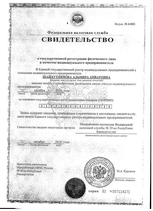 Ип реутов регистрация в налоговой надо ли заверять заявление на регистрацию ооо у нотариуса