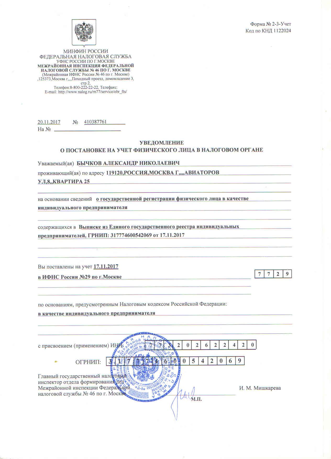 Регистрация ип в измайлово регистрация ип для иностранных граждан пакет документов