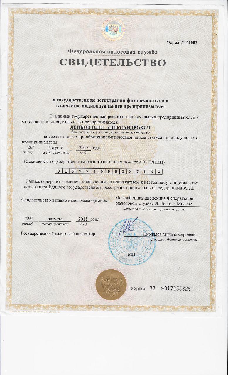Ип регистрация в медведково регистрация ип онлайн цена