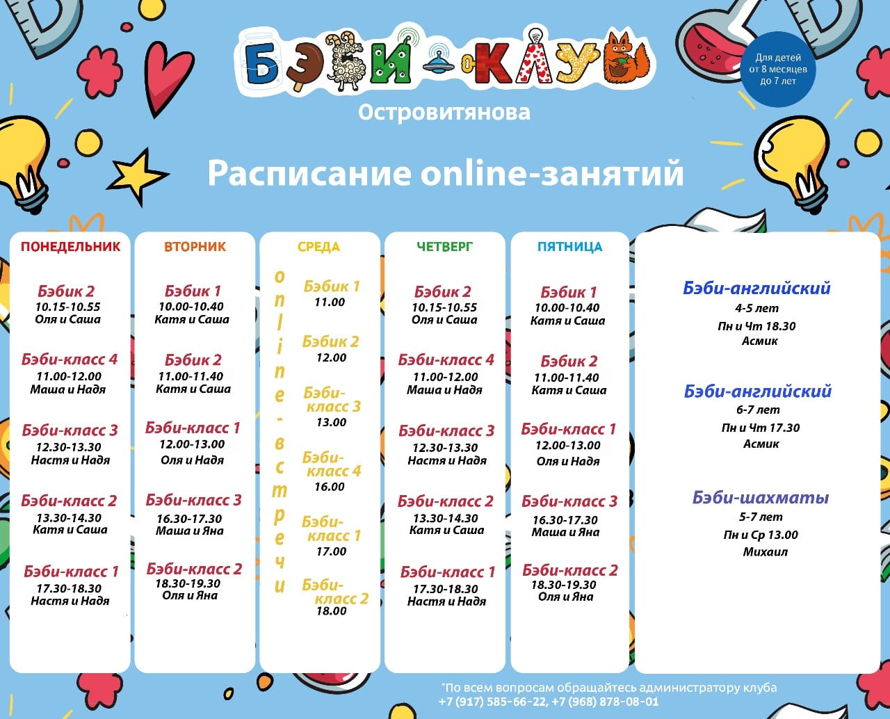 Бэби клуб москва официальный сайт цены клубы wcf москва