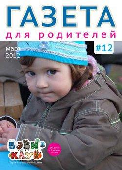 Газета для родителей №12 | Бэби-клуб