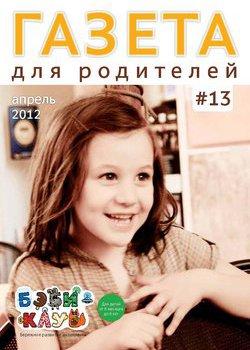 Газета для родителей №13 | Бэби-клуб