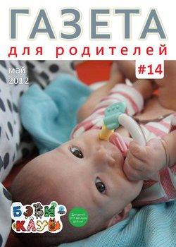 Газета для родителей №14 | Бэби-клуб