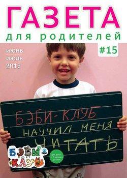 Газета для родителей №15 | Бэби-клуб