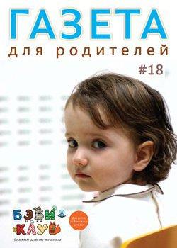 Газета для родителей №18 | Бэби-клуб