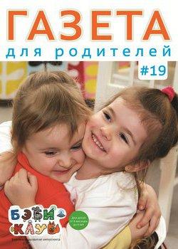 Газета для родителей №19 | Бэби-клуб