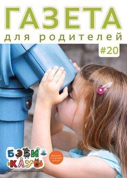 Газета для родителей №20 | Бэби-клуб