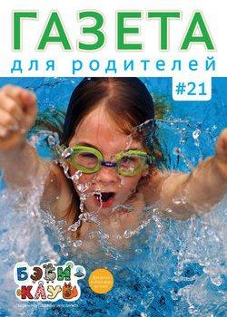 Газета для родителей №21 | Бэби-клуб