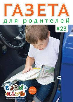 Газета для родителей №23 | Бэби-клуб