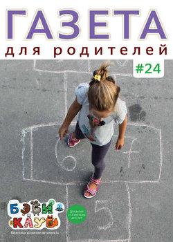 Газета для родителей №24 | Бэби-клуб