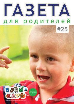 Газета для родителей №25 | Бэби-клуб