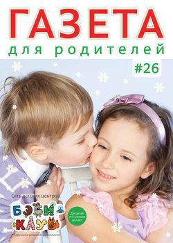 Газета для родителей №26 | Бэби-клуб [