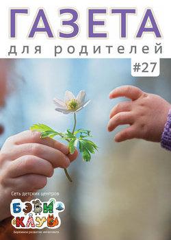 Газета для родителей №27 | Бэби-клуб
