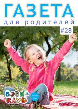 Газета для родителей №28 | Бэби-клуб