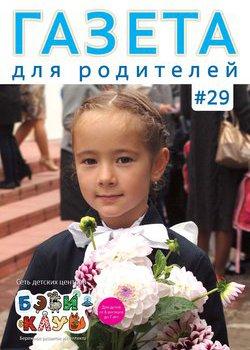 Газета для родителей №29 | Бэби-клуб