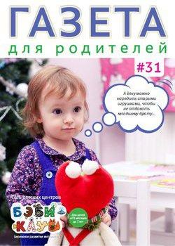 Газета для родителей №31 | Бэби-клуб