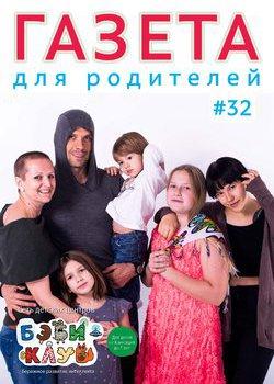 Газета для родителей №32 | Бэби-клуб