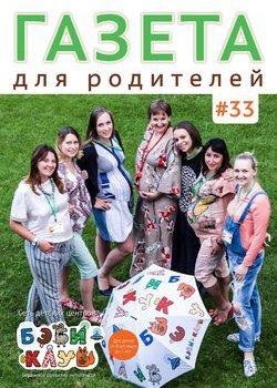 Газета для родителей №33 | Бэби-клуб