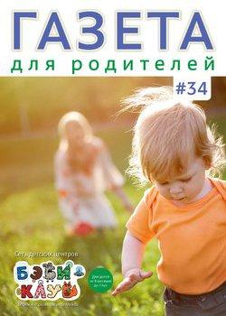 Газета для родителей №34 | Бэби-клуб