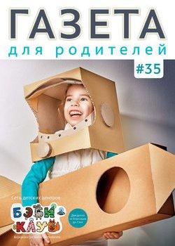 Газета для родителей №35 | Бэби-клуб
