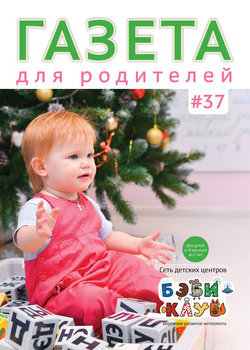 Газета для родителей №37 | Бэби-клуб