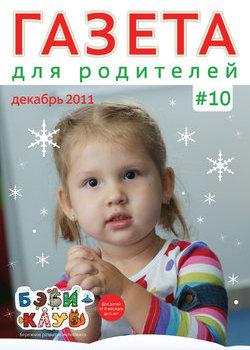 Газета для родителей №10, Бэби-клуб