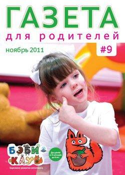 Газета для родителей, выпуск 9, ноябрь