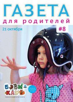 Газета для родителей. Бэби-клуб. Выпуск №8 | PDF
