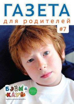 Газета для родителей. Выпуск №7 | Бэби-клуб