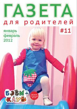 Газета для родителей №11 | Бэби-клуб